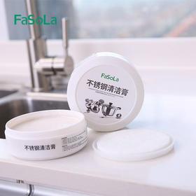 日本FASOLA不锈钢去污膏 2盒装
