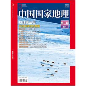 中国国家地理 2018年特刊增刊 地球第三极 发现最极致的西藏 308页巨厚版