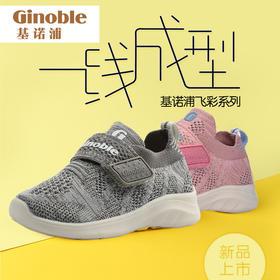 基诺浦功能性婴童鞋