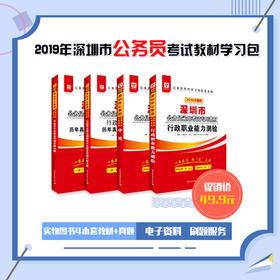 [深圳市考][包邮]2019年深圳市公务员教材学习包