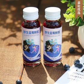 【有机认证】护眼、抗衰老、增强记忆力北纬53度大兴安岭野生蓝莓原浆5/10瓶装包邮(50ml/瓶)