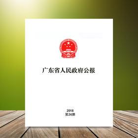 广东省人民政府公报(2019年半年/全年)