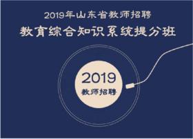 2019年山东省教师招聘《教育综合知识》系统提分班002班(分两批发货)