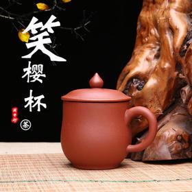宜兴紫砂杯限量发售,笑樱杯原厂红泥盖杯