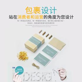 包装设计 站在消费者和运营的角度为您设计