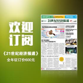 21世纪经济报道(2019年5-12月)
