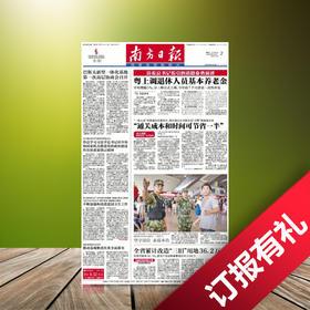 南方日报(半年/全年)