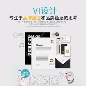 VI设计 专注于品牌建立和品牌延展的思考