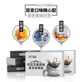 素食猫黑芝麻核桃黑豆粉营养早餐粉冲调粉