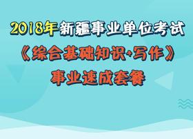 2018年新疆事业单位考试《综合基础知识+写作》事业速成套餐【电子讲义】