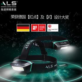 【照明界的黑科技】ALS多功能led防水感应头灯/工作夜灯/汽车维修灯/户外运动灯!