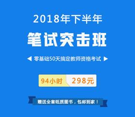 【9月30日停售】2018下教师资格笔试突击班