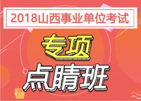 2018山西事业单位考试专项点睛班(优惠说明具体看课程详情)