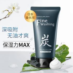 【做体面真男人】日本进口花印深层清洁男士洗面奶120g