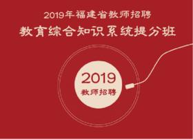 2019年福建省教师招聘《教育综合知识》系统提分班(图书分两批发货)