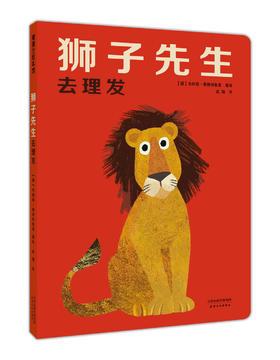 狮子先生去理发——纸板书 2-3-4-5-6-7岁 低幼认知 绘本 发型认知 挖孔