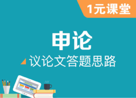 【1元课堂】申论:议论文答题思路(该课程购买之后不支持退款)