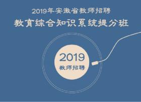 2019年安徽省教师招聘《教育综合知识》系统提分班(图书分两批发货)
