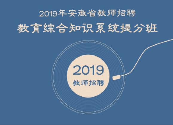 2019年安徽省教师招聘《教育综合知识》系统提分班