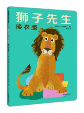 狮子先生换衣服——卡纸 2-3-4-5-6-7岁 低幼认知 服装 挖孔