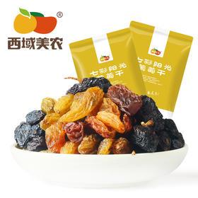 西域美农吐鲁番七彩葡萄干丨香甜可口一份吃遍吐鲁番丨420g*2包【严选X休闲零食】