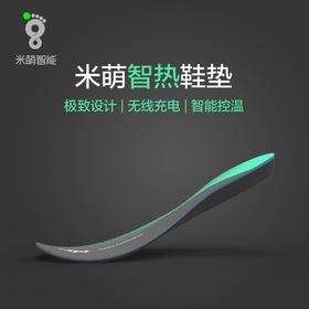 米萌智热鞋垫 有线充电版 APP蓝牙智能加热鞋垫保暖鞋垫发热鞋垫