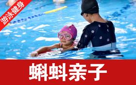拼团!29.9元拼雨花区悦乐动恒温游泳馆,2000㎡室内场馆,一大一小,室内游泳!