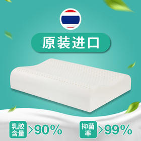 JACE泰国原装进口天然成人乳胶枕 波浪枕