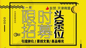【天津商盟】福利:文案团队打造用户共鸣的商品文案