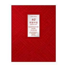 人民日报珍藏版 辉煌中国·改革开放四十周年画册