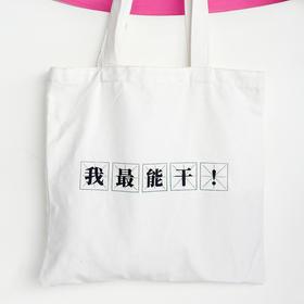 【满99元换购,单独拍不发货哦〜〜】青杏四周年 自信包 帆布袋