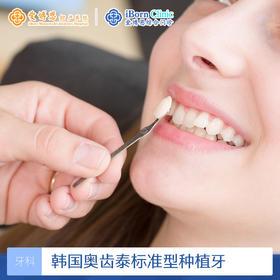 韩国奥齿泰标准型种植牙,原价8800元/颗,单颗8.5折,2颗8折,3颗及以上7.5折