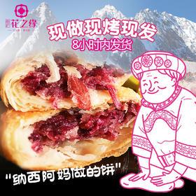 花味轻食云南玫瑰鲜花饼邂逅花之缘手工经典现烤饼丽江束河糕点