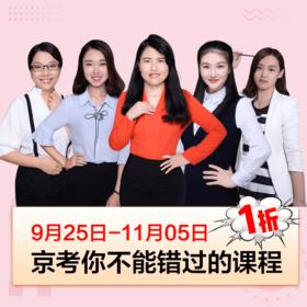 2019北京市考系统提分班10期