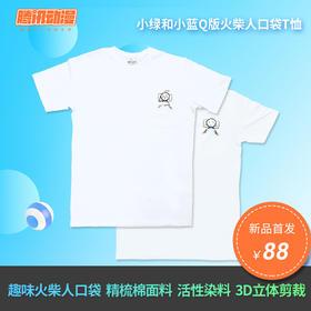 腾讯动漫官方 小绿和小蓝Q版火柴人口袋T恤 夏季圆领短袖男女同款