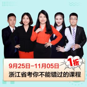 2019浙江省考系统提分班10期