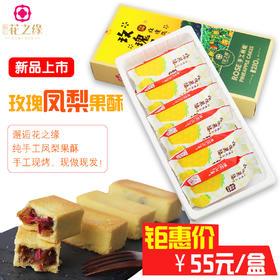 云南丽江美食邂逅花之缘台湾酥玫瑰凤梨美食糕点纯手工凤梨果酥