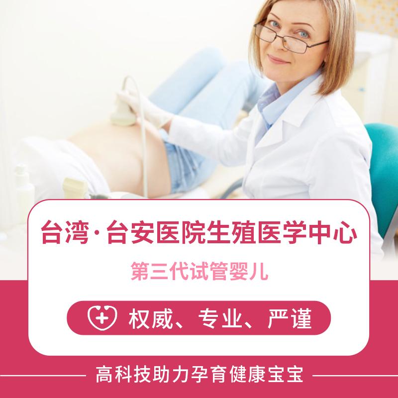 台安医院第三代试管婴儿服务费用