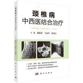 颈椎病中西医结合治疗 科学出版社