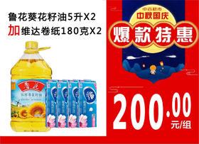 套餐一:鲁花葵花籽油 5L*2壶+维达卷纸1800g*2提