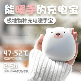 年终大促 极地物种动物暖手宝 充电宝萌萌可爱随身电暖宝宝移动电源