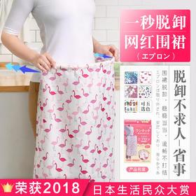 【1秒穿 、1秒脱、防水耐脏、免清洗、一擦就干净】日本浪漫の樱花网红围裙,让你爱上厨房、荣获日本2018民众生活大赏