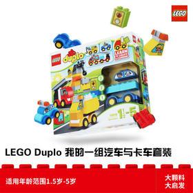 LEGO乐高 玩具 得宝DUPLO 我的一组汽车与卡车套装10816