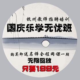 杭州教师招聘国庆乐学无忧班