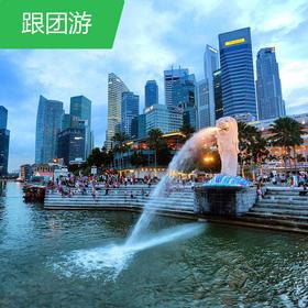 【新加坡、马来西亚】新加坡马来西亚6天5晚半自助游