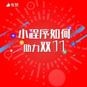 2018.09.14 13:30-17:00 小程序如何助力双十一交流沙龙