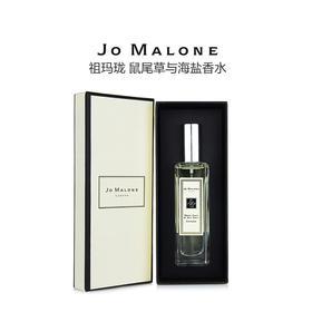 Jo Malone 祖玛珑 鼠尾草与海盐香水