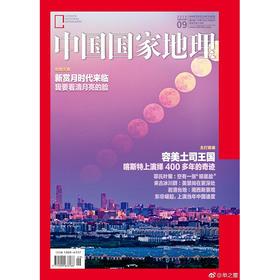 《中国国家地理》201809 新赏月时代来临