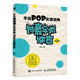 手绘POP实用词典创意字体速查 第2版