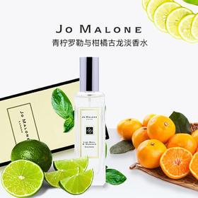 Jo Malone 祖玛珑 青柠罗勒与柑橘香型香水